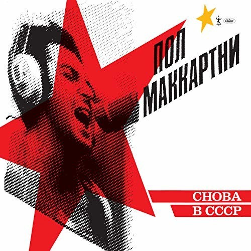 Paul McCartney - Choba b CCCP (CD)