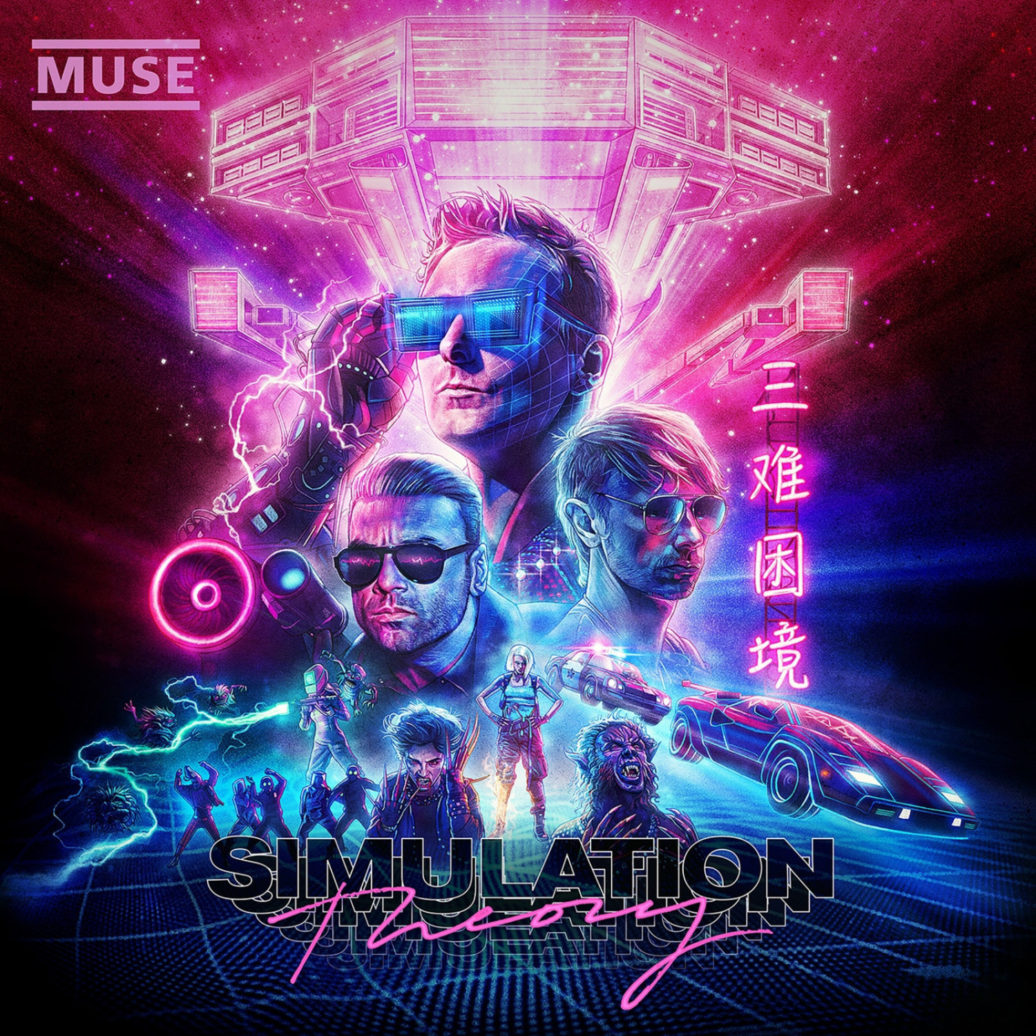 Muse - Simulation Theory (Deluxe Edition) (CD)