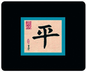 Image of Allsop Asian Calligraphy